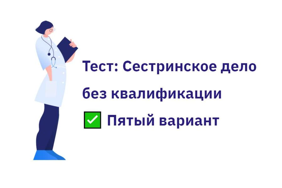 Пятый вариант теста для медсестер