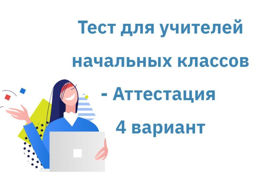 4 тест для учителей начальных классов
