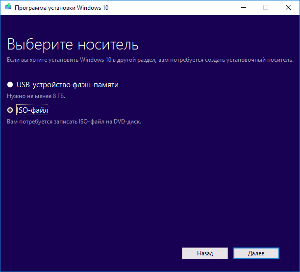 Выберите ISO-файл Windows 10.