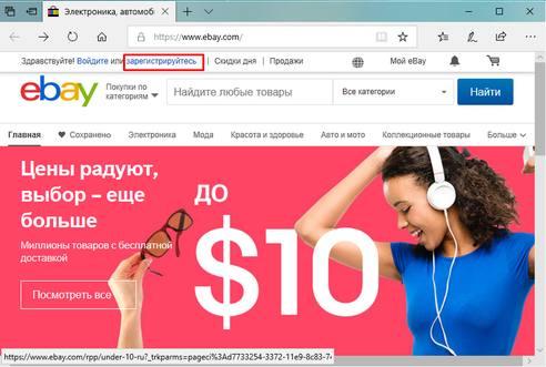 Регистрация на сайте ebay.com