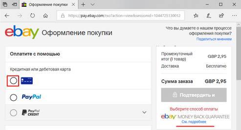 ebay.com оплата картой банка