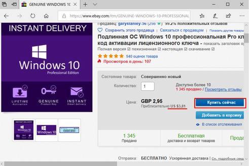 Покупка лицензии Виндоус 10 на ebay.com