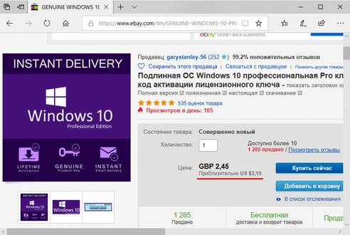Windows 10 за 3 доллара