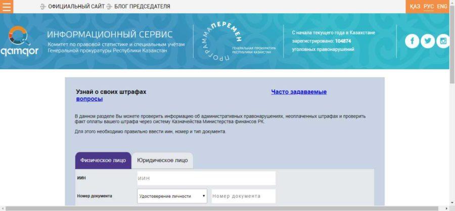 Официальный сайт Комитета по правовой статистике и специальным учета Ген.Прокуратуры РК