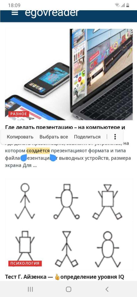 Выделение и копирование текста на телефоне
