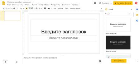 Google Презентации - бесплатная альтернатива PowerPoint