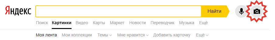 Как найти человека по фотографии с помощью Яндекс.Картинки