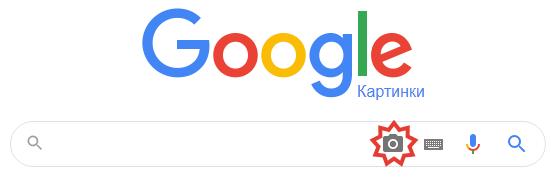 Картинки Google – поиск человека по фото