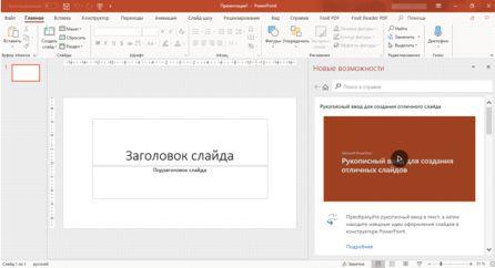 MS PowerPoint программа для создания презентаций