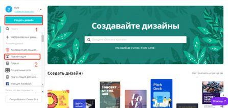 Canva - онлайн сервис создания презентаций