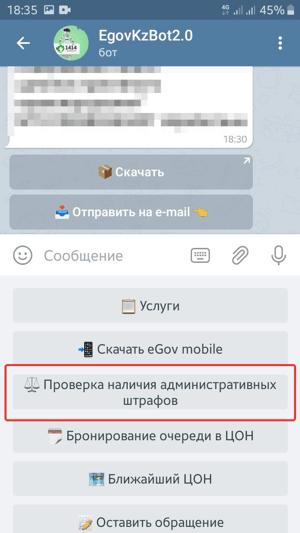 Как проверить штрафы в Казахстане с помощью Телеграмм бота