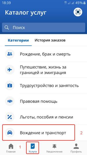 Как узнать штрафы за нарушения ПДД по ИНН с помощью eGov mobile