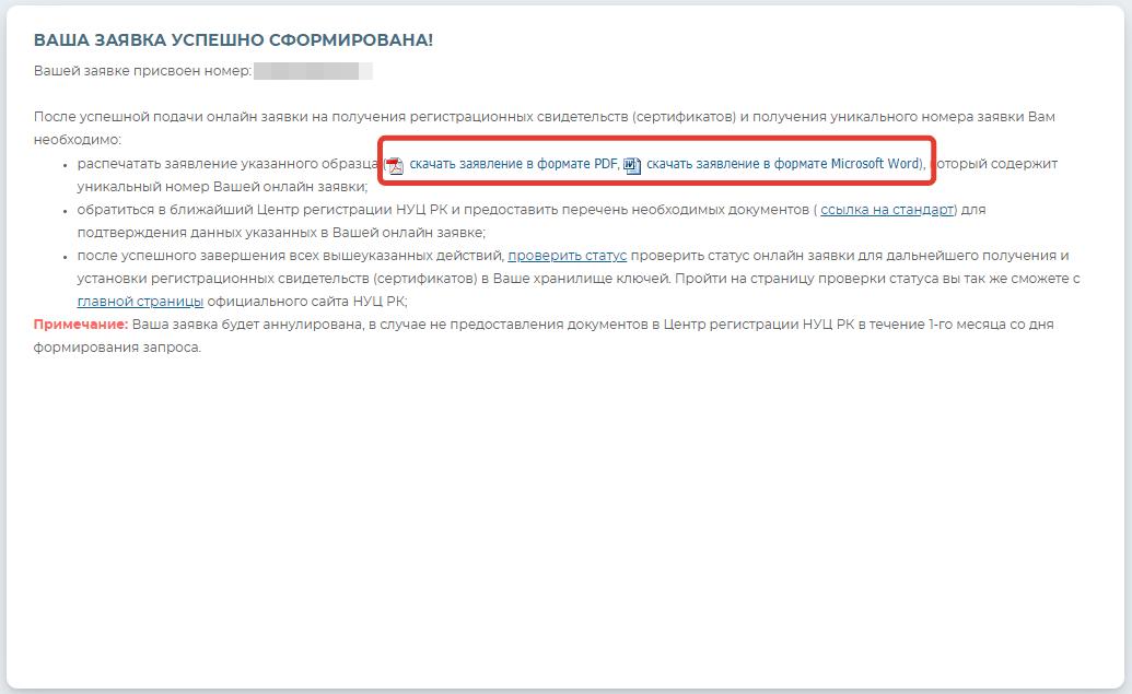 Скачивание заявки на ЭЦП для ЦОНа