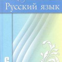 По урочное планирование 6 класс русский язык для школ с казахским языком обучения