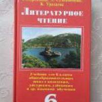 Календарный план 6 класс по литературному чтению в казахских классах