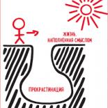 Прокрастинация: синдром откладывания на завтра