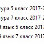 Русский язык и литература 5 и 7 классы (КСП, КТП, ССП)  Обновленка