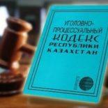 Тест Уголовно – Процессуальный Кодекс РК