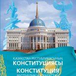 Тестирование знания Конституции РК. Часть 2