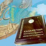 ҚАЗАҚСТАН РЕСПУБЛИКАСЫНЫҢ КОНСТИТУЦИЯСЫ БОЙЫНША ТЕСТІЛЕУ СҰРАҚТАРЫ
