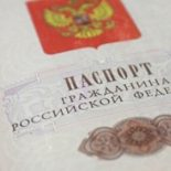 Упрощенное получение гражданства РФ