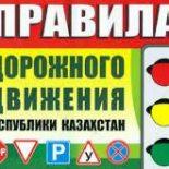 Правила дорожного движения Республики Казахстан. Тест Общие положения