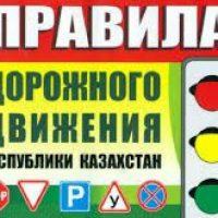 Тест онлайн Обязанности участников дорожного движения