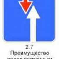 Знаки приоритета с пояснениями ПДД РК по СТ РК 1125