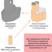 Никель кадмиевый аккумулятор.