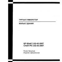 ЖИЛЫЕ ЗДАНИЯ СНиП РК 3.02-43-2007 с изменениями от 24.06.2016 г.