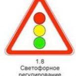 Предупреждающие дорожные знаки Республики Казахстан с пояснениями по СТ РК 1125 . Часть 1.