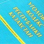 Скачать бесплатно аудио Уголовный Кодекс РК