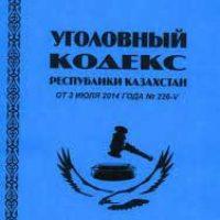 Тестовые вопросы  по Кодексу чести государственных служащих Республики Казахстан  (Правила служебной этики государственных служащих)